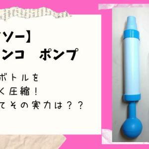 【ダイソー】「ペチャンコ ポンプ」ペットボトルがあっという間にペッチャンコ!!使い勝手をレビュー!