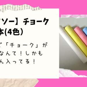【ダイソー】CHALK(チョーク)36本! 1本約3円の格安チョークの性能は??