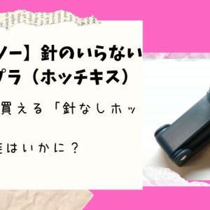 【ダイソー】針のいらないステープラ~100均で買える 針なしホッチキスの実力は?【比較レビュー】