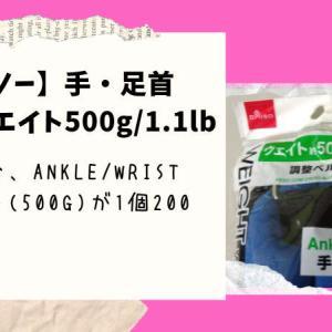 【ダイソー】手首・足首兼用ウエイト(500g(0.5kg)/1.1lb)  この品質でアンクル・リストウエイトが買えるのは驚き!