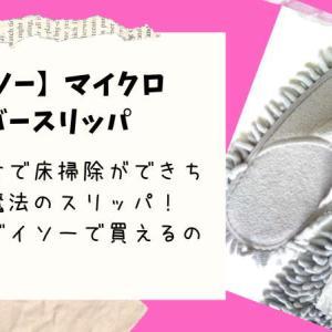 【ダイソー】「マイクロファイバースリッパ」歩くだけでお掃除できる!ズボラな私でも床がいつもきれいに!!