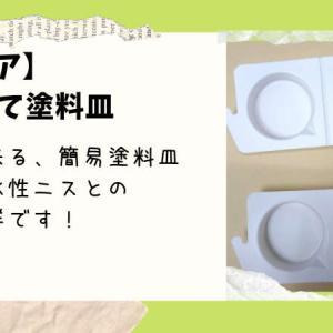 【セリア】水性ニスや塗料との相性バッチリ「フタも出来る使い捨て塗料皿 6P(2×6P 【12皿】)」