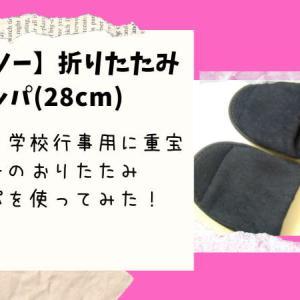【ダイソー】超軽量・超コンパクト「折りたたみスリッパ 収納袋つき 全長28cm」