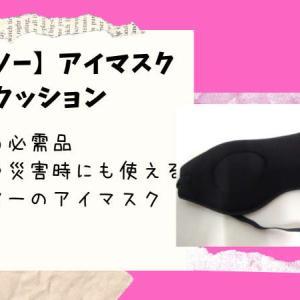 【ダイソー】アイマスク立体クッション 柔らかくてゴムの具合も良い必要十分な一品