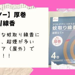 【ダイソー】アウトドアでも使える「厚巻」蚊取り線香を見つけた!しかも信頼の日本製!!