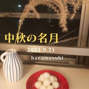食文化 行事食 【中秋の名月】