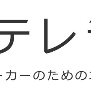リモートワーカー向け求人に特化した新時代の求人・情報メディア【テレラボ 】を徹底紹介!
