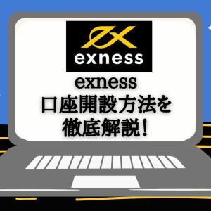 【口座開設ボーナスあり】exnessの口座開設手順を動画&画像付きで解説!