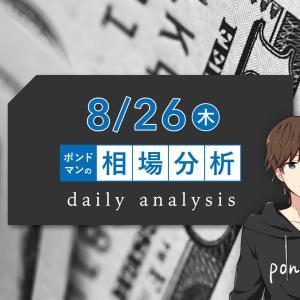 【8月26日相場分析】ついに始まるジャクソンホールシンポジウム !!注目点とは・・・?