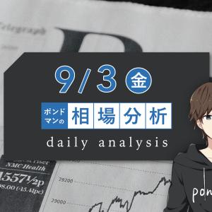 【9月3日相場分析】9月の雇用統計発表!結果4パターン別の値動き予想をまとめます!