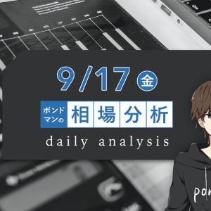 【9月17日】3連休前の最終日!ドル買いトレンドは続くのか・・・?!