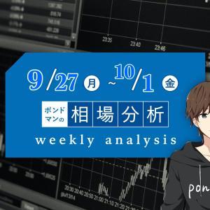 【9月27日〜10月1日】ドイツ総選挙の行方はどうなるのか?!中国の経済状況も注目点!