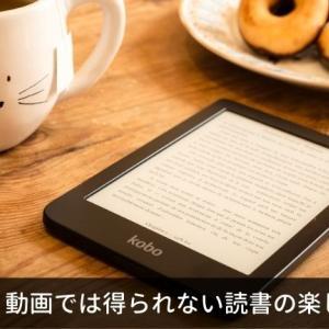 読書は何が楽しいのか?動画では得られない読書の価値とは
