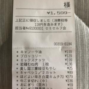 [一人暮らし]  節約中のスーパーでの買い物内容!