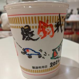 ★ カップラーメンミュージアム(横浜市)で『爆釣戦隊釣れんジャー』オリジナルカップラーメンを作る。
