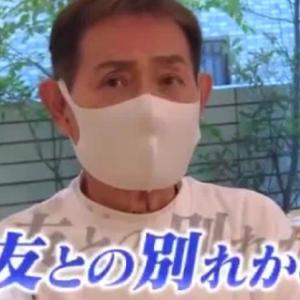 ★  「今日の少しHAPPYになる話 vol22」~ 誰も自分が死んだことに気づかない ~ 志村けんさんとカトちゃんが教えてくれたこと。