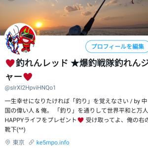 ★ ツイッターの皆さんの釣果写真で季節の旬を見る(^▽^)/ ~ 5月に釣れる魚は?