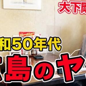 第二話 昔から恐ろしかった、広島ファンのヤジ