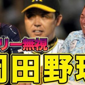 最終話 岡田監督の野球は面白い⚾️