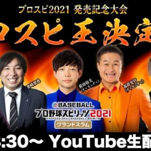 プロスピ2021発売記念大会 【プロスピ王決定戦】ついに開幕!優勝は誰だ!