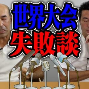 【侍JAPANのみんな気をつけて】五輪とWBCには魔物が棲んでます…上原&和田の笑撃失敗談【宮本慎也さんを怒らせてしまった上原…その時、和田さんは驚きの相談を】【仏の勉さんSP 4/6】【巨人】