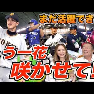 【まだ可能性がある…!】高木豊がガチで選考!まだまだ活躍が期待できる選手について語ります。