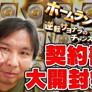 【プロスピ】S30%契約書でまさかのSがたくさん当たる!!里崎が欲しい選手は当たるのか!?