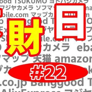 散財日記 #22