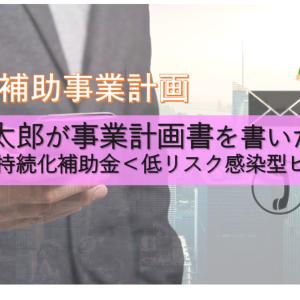 【もし桃⑤】もし、桃太郎が事業計画を書いたら(小規模事業持続化補助金<低リスク感染型ビジネス枠>)