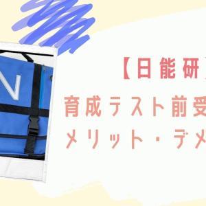【日能研】育成テスト前受けのメリットとデメリット