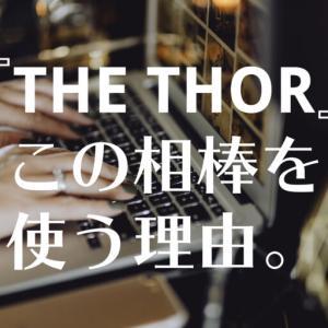 THE THOR  |この相棒を使う理由。
