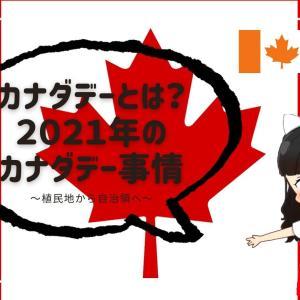 カナダデーとは?植民地から自治領へ。2021年はイベント中止!?