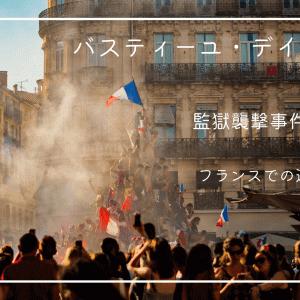 フランスの記念日 バスティーユ・デイ(パリ祭)とは?監獄襲撃事件の歴史
