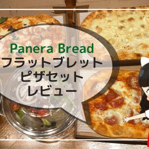 Panera Breadのフラットブレットピザセットをレビュー!アメリカの味!