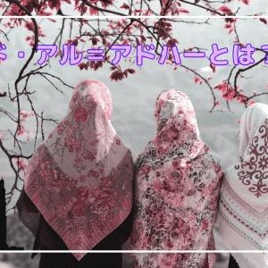 イード・アル=アドハーとは?19億人のイスラム教徒が祝う祝日