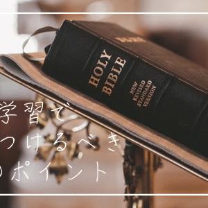 【実話】聖書を学ぶ中で注意すべき1つのこと【カルトに触れる危険性】