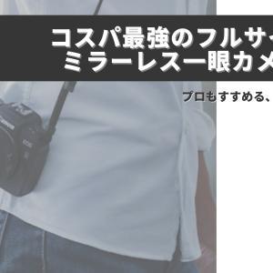 プロもすすめる、コスパ最強のフルサイズミラーレス一眼カメラを紹介【Canon/EOS RP】