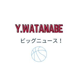 【NBA ニュース】NBA3年目となる渡邊がついに!?