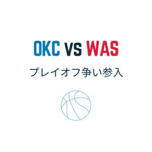 【NBA 試合結果】4月20日(現地19日)オクラホマシティ・サンダーvsワシントン・ウィザーズ