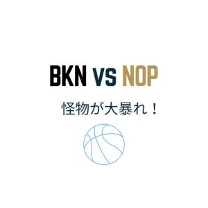 【NBA 試合結果】4月21日(現地20日)ブルックリン・ネッツvsニューオリンズ・ペリカンズ