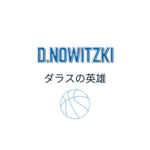 【NBA】チーム史上唯一のファイナルMVPがサポート! フロント陣を一新して挑む2021-22シーズンはいかに!?
