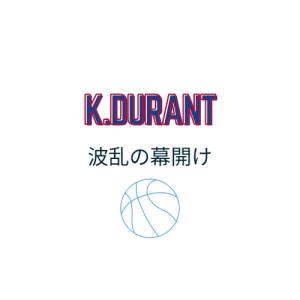 """【NBA】""""KD""""が代表戦初の黒星!? エキシビションマッチで波乱の予兆!?"""