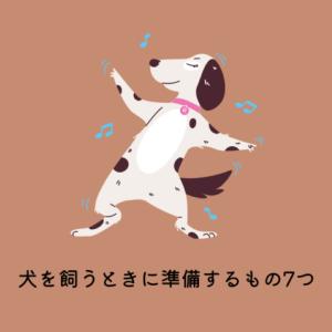 【簡単】犬を飼うときに準備するもの7つ【合計20,000円で買える】