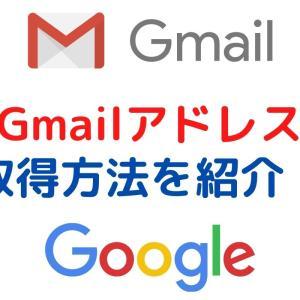 Gmailアドレスの取得・アカウント追加方法を紹介
