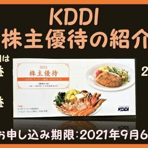 KDDI(証券コード:9443):株主優待の紹介
