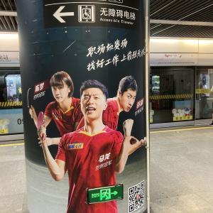 中国における卓球広告