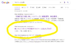 マイペースOLのブログがgoogle検索すると出てきました(^^)/
