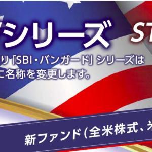 【遂にインデックスファンドに参戦?!】SBI・VシリーズSTART!!(SBI・V・S&P500/SBI・V・全米株式/SBI・V・米国高配当株式)