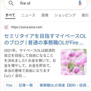 【google検索上位】マイペースOLブログ成長中!googleに上位に掲載されてます♪