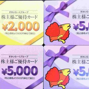 【株主優待】優待1万円分GET~!すかいらーくHD(3197)の株主優待が届きました!